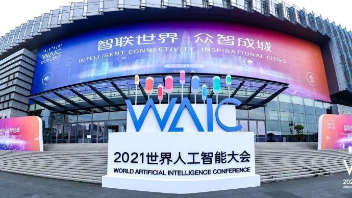 世界人工智能大會圓滿落幕,上海向全球AI有識之士發邀請函