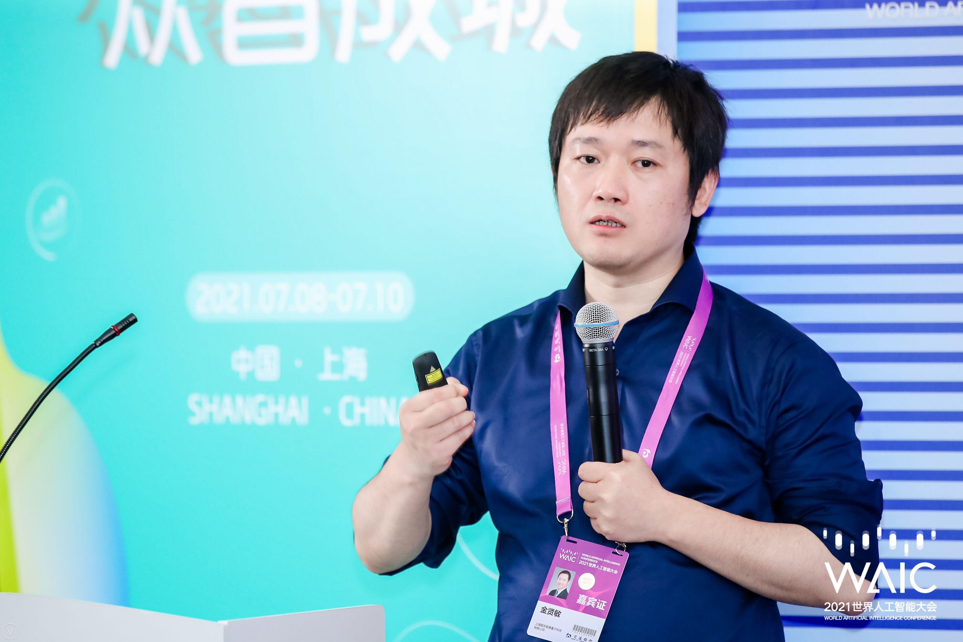 图灵量子创始人、上海交通大学长聘教授金贤敏