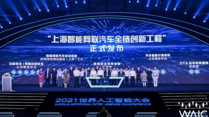 上海智能網聯汽車全鏈創新工程發布,含升級版封閉測試場等