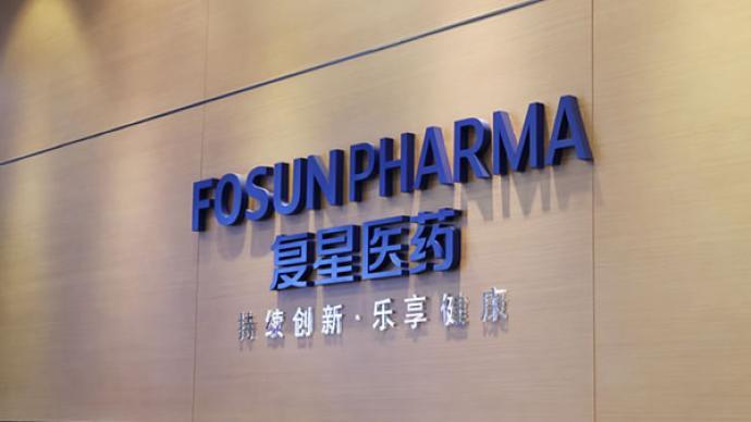 复星医药:复星实业将向台湾销售一千万剂mRNA新冠疫苗