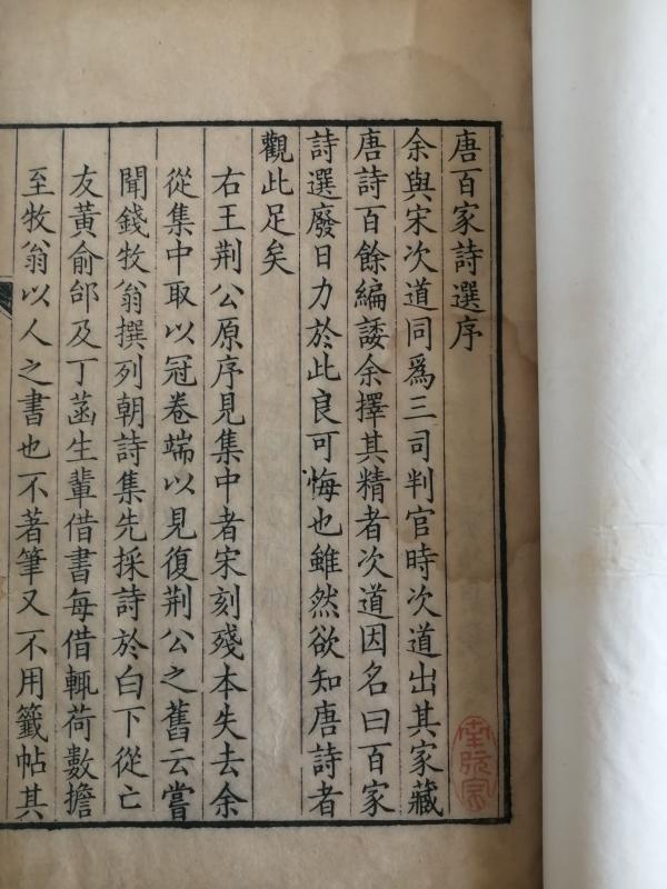 《唐百家诗选》王安石自序