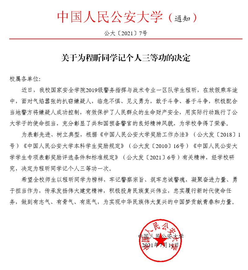 中国人民公安大学发布的通知 本文图片均来自中国人民公安大学官方微信公众号