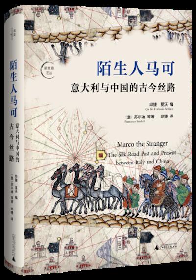 [意]苏尔迪等著《陌生人马可:意大利与中国的古今丝路》,邱捷译,广西师范大学出版社,2021年6月