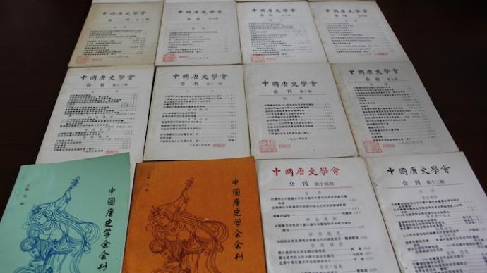 拜根兴:陕西师范大学唐史研究所四十年回顾