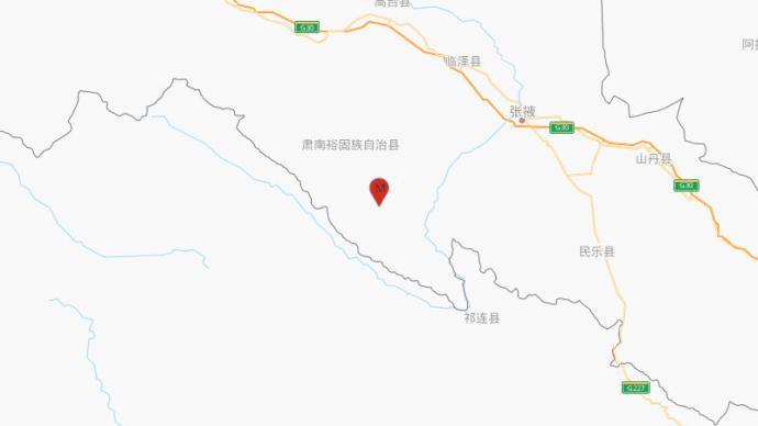 甘肃张掖肃南县发生3.8级地震,震源深度10千米
