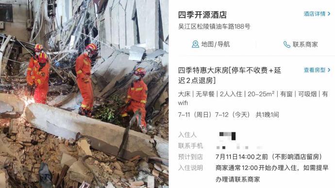 """退房1小时后苏州一酒店发生坍塌,有房客称""""捡了条命"""""""