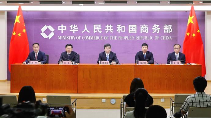 商务部谈服贸发展:机遇大于挑战,不平衡不充分问题仍然突出