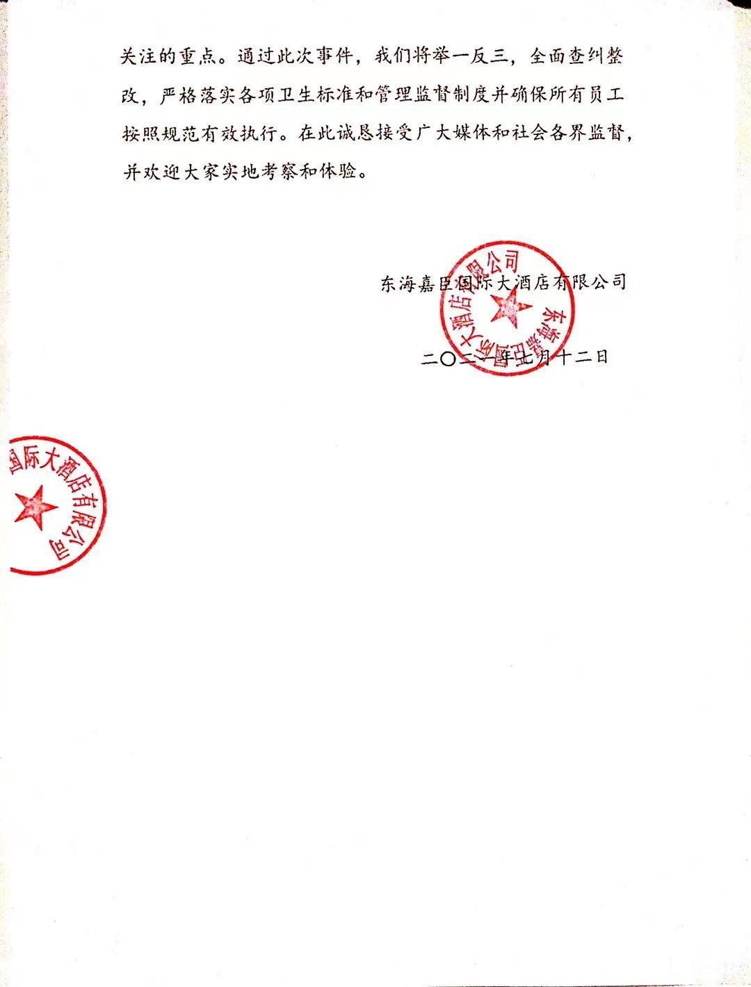 东海嘉臣国际大酒店发布的公告