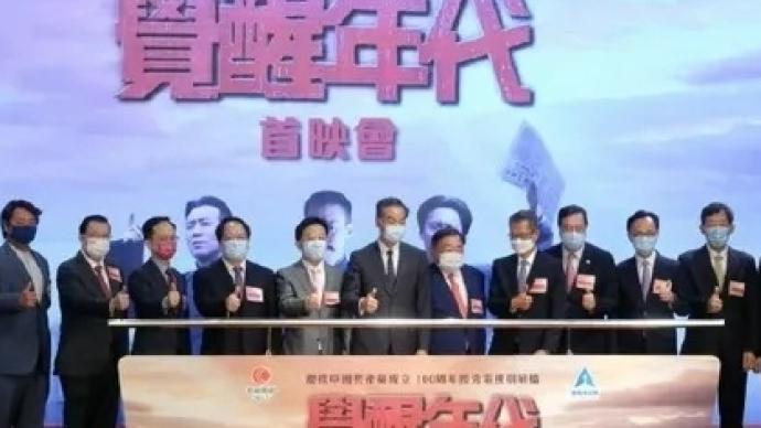 香港各界:《觉醒年代》在港播映有助激发港人爱国情怀