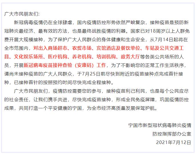 必晟平台登录:安徽两地通知:将在公共场所查验新冠疫苗接种信息