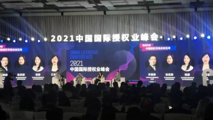 中国国际授权业峰会在沪举行,IP运营在精细化圈层化