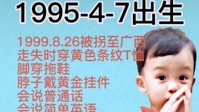 一滴血的距离:一个被拐21年孩子的自白