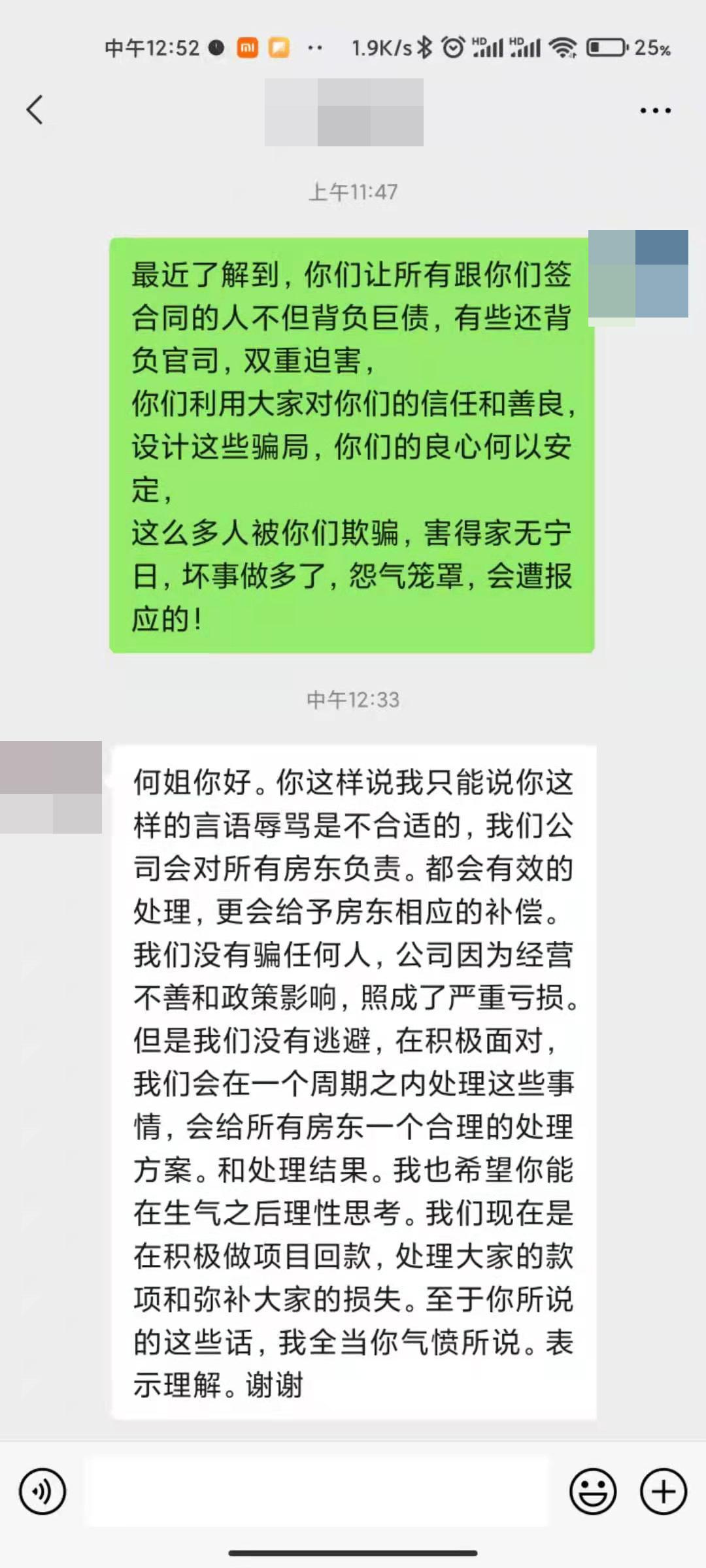 中城优家负责人杨慧与房东沟通截图