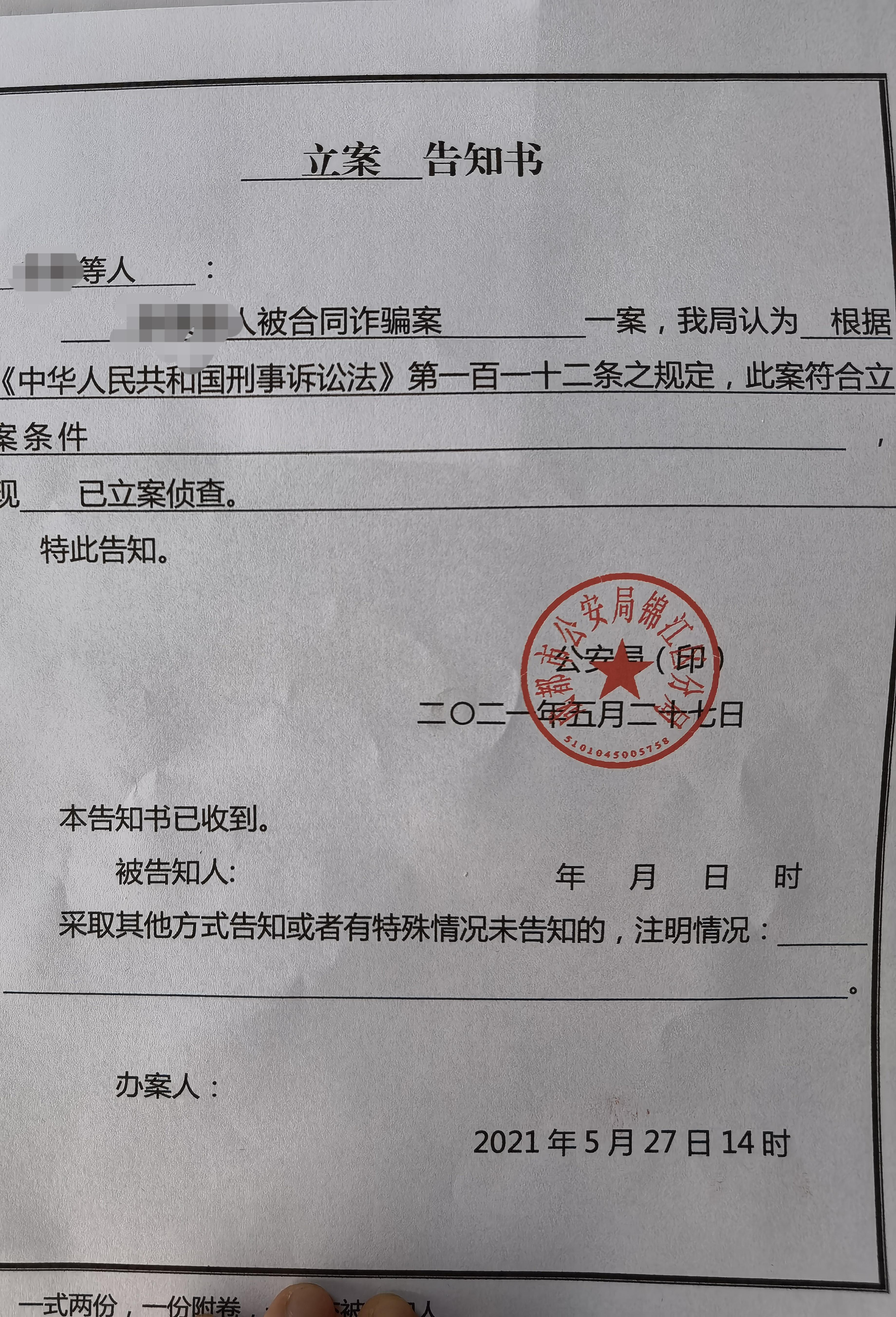 成都市公安局锦江分局5月27日出具的立案告知书。本文图片均为受访者提供