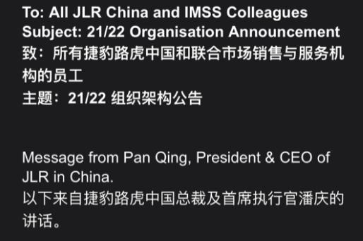 """捷豹路虎中国7月开启组织大调整,或欲破解""""定位之困"""""""