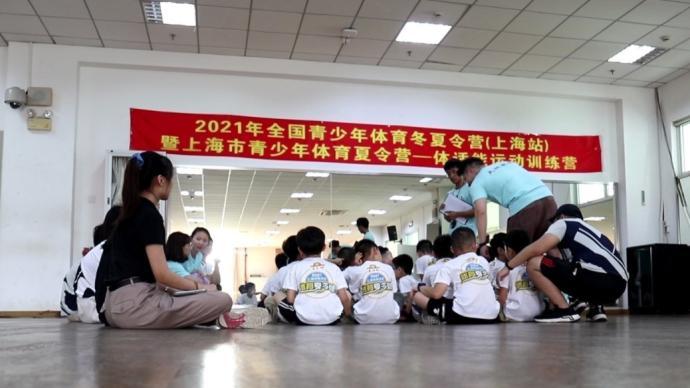 """在上海,""""多动症""""孩子参加了一场特殊""""夏令营"""""""