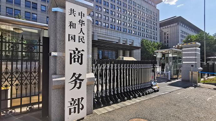 """美方将23家中国实体列入出口管制""""清单"""",商务部回应"""