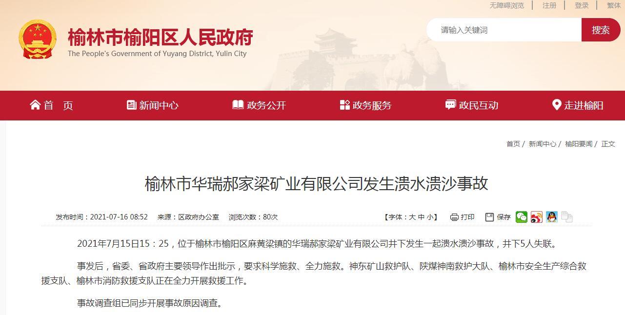必晟平台登录:陕西榆林一煤矿发生溃水溃沙事故,井下5人失联