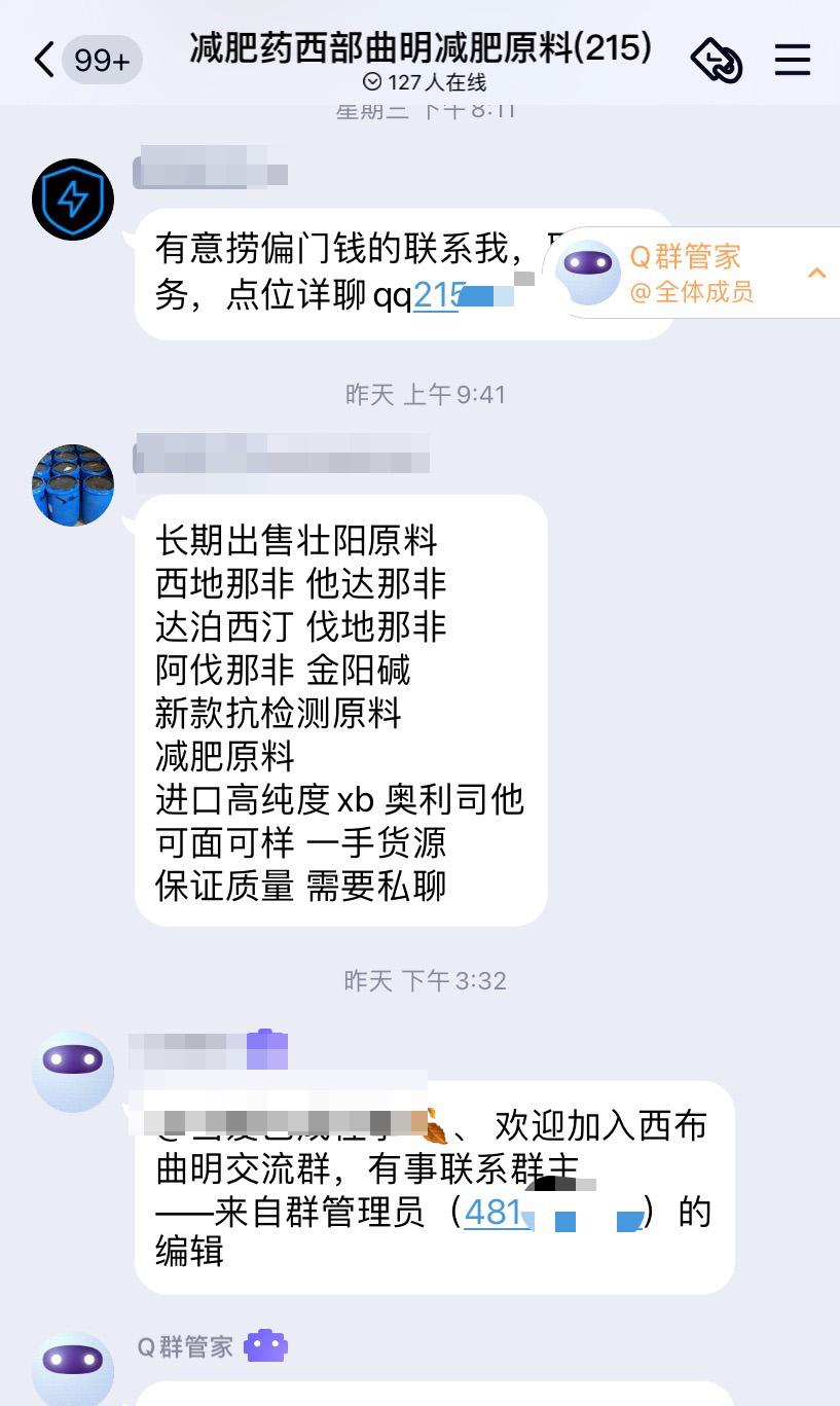 腾讯QQ依然有销售原料的社群未被封禁。