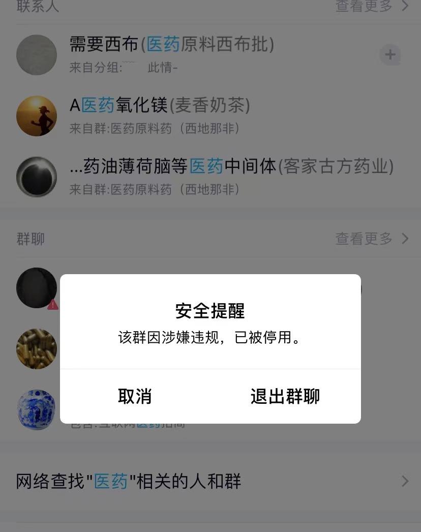 在澎湃新闻报道后,销售西布曲明的部分社群被封禁。