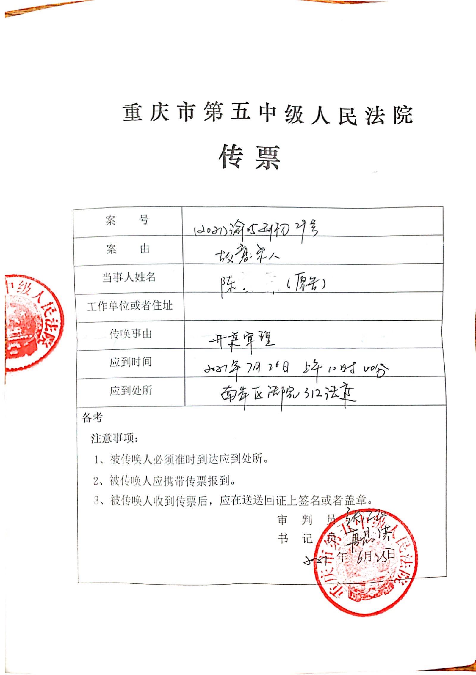 重庆市五中院传票显示,该院将于本月26日审理张某、叶某尘故意杀人案。 受访者供图
