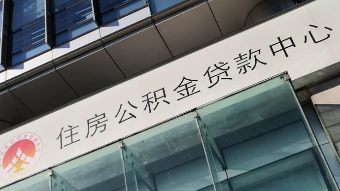 北京:今起购买外地住房提取公积金可由本人申请办理