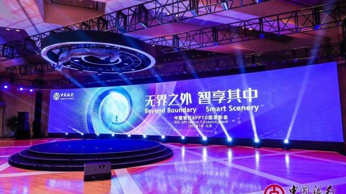 """""""更便当、更智慧、更贴心""""中国银行手机银行APP 7.0版焕新发布"""