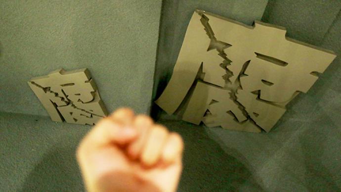 中纪报:一些年轻干部利用数字支付受贿,挪用巨款网络打赏