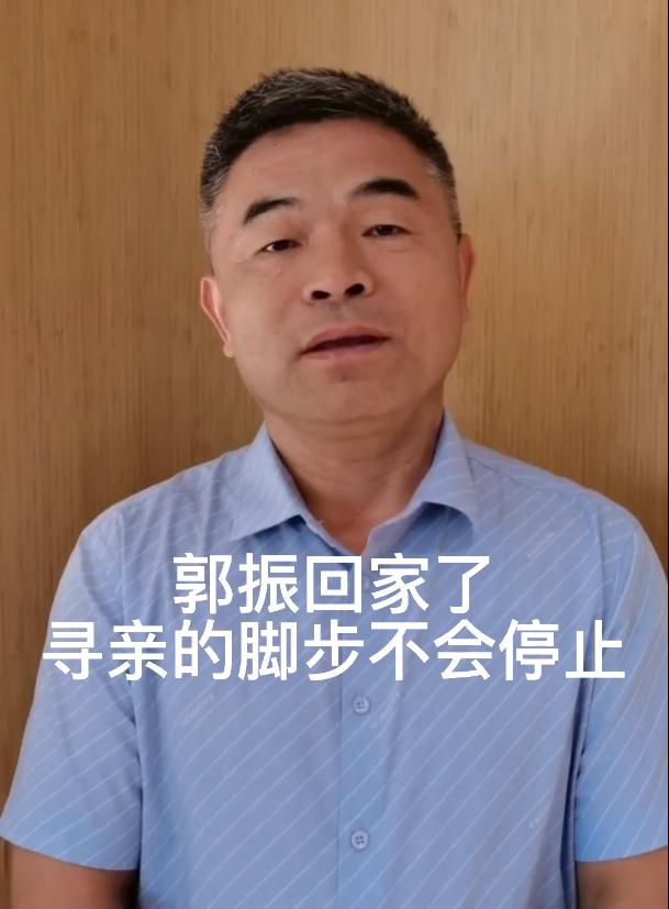 """▲7月14日,郭刚堂发布短视频表示""""郭振回家了,寻亲的脚步不会停止""""。 本文图均为红星新闻 图"""