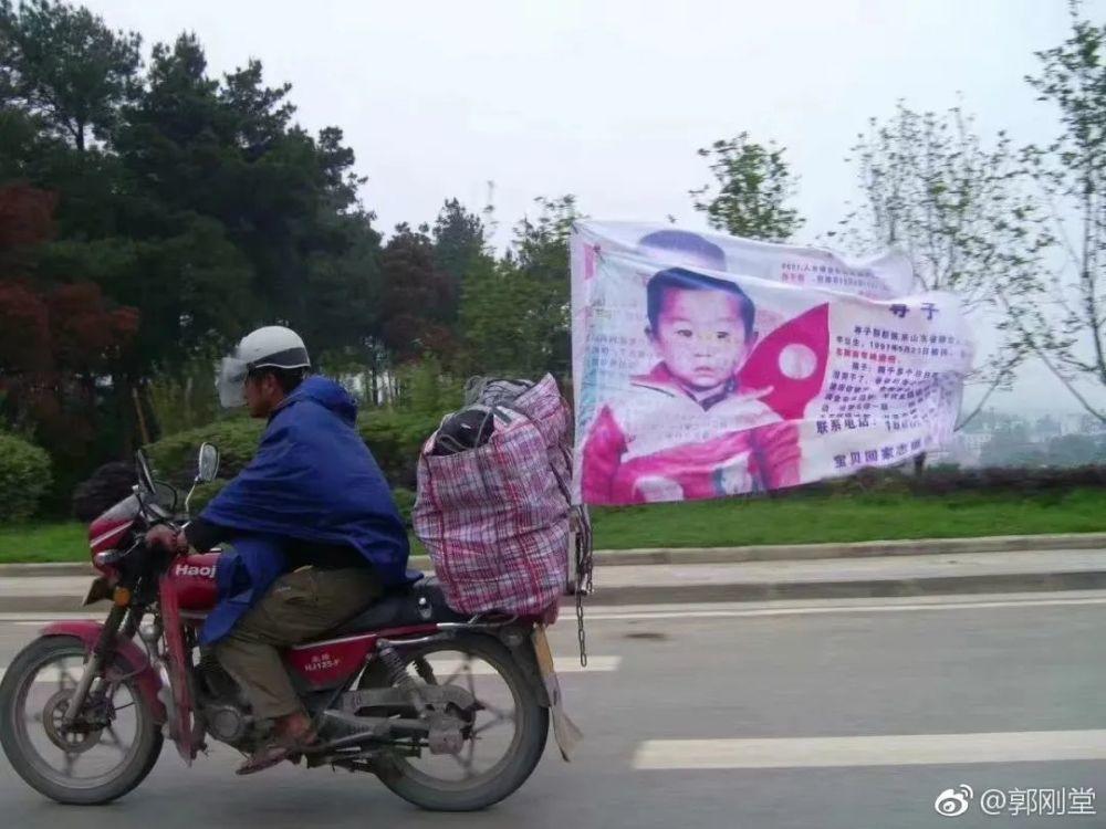 ▲寻子路上的郭刚堂,20余载,他辗转多地、骑行数十万公里寻找孩子。