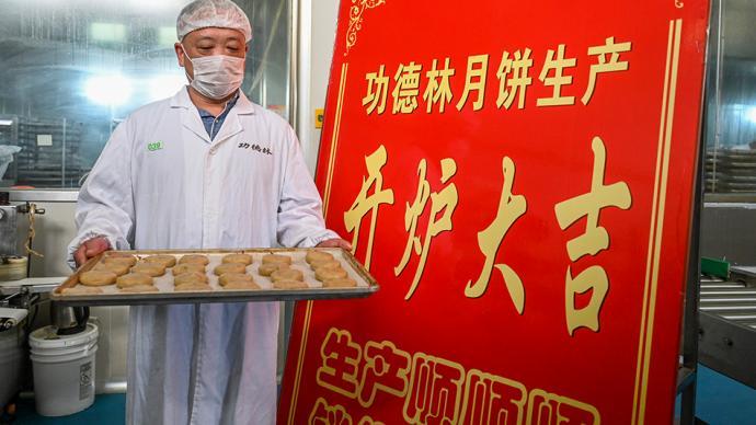 城事丨上海松江:国家级非遗,老字号功德林素食月饼开炉生产