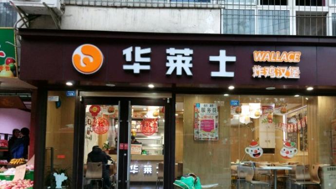 上海市市场监管局约谈华莱士总部并开展突击检查