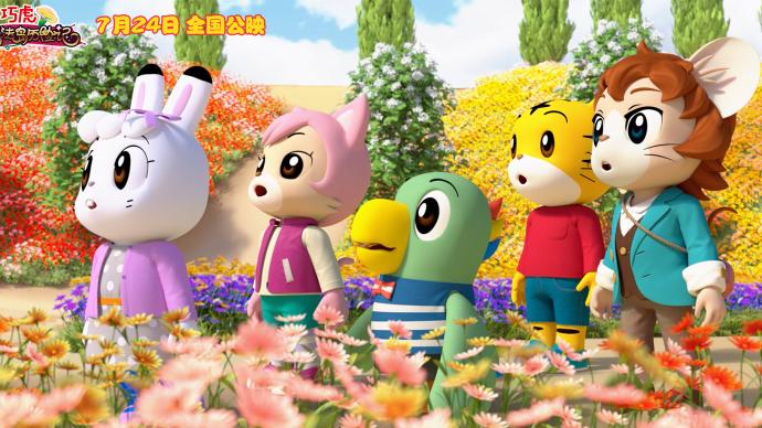 《巧虎魔法岛历险记》:互动观影打开低幼动画新模式