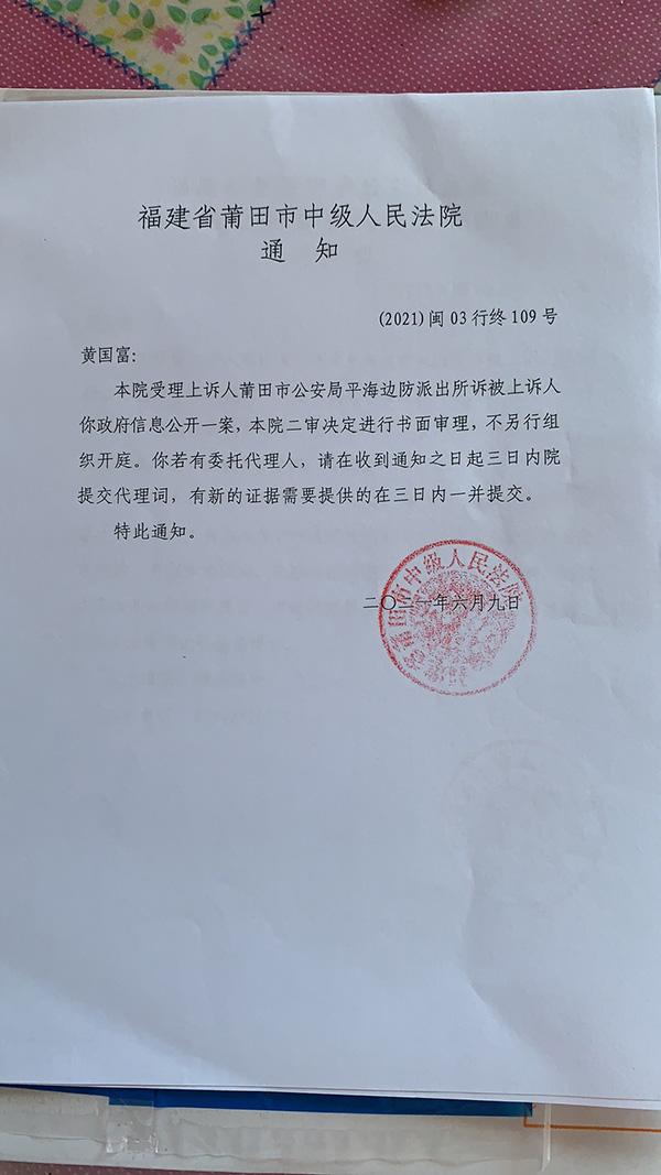 莆田中院通知,该案二审将不公开审理。