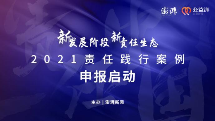 第四届澎湃新闻责任践行案例评选报名本日启动