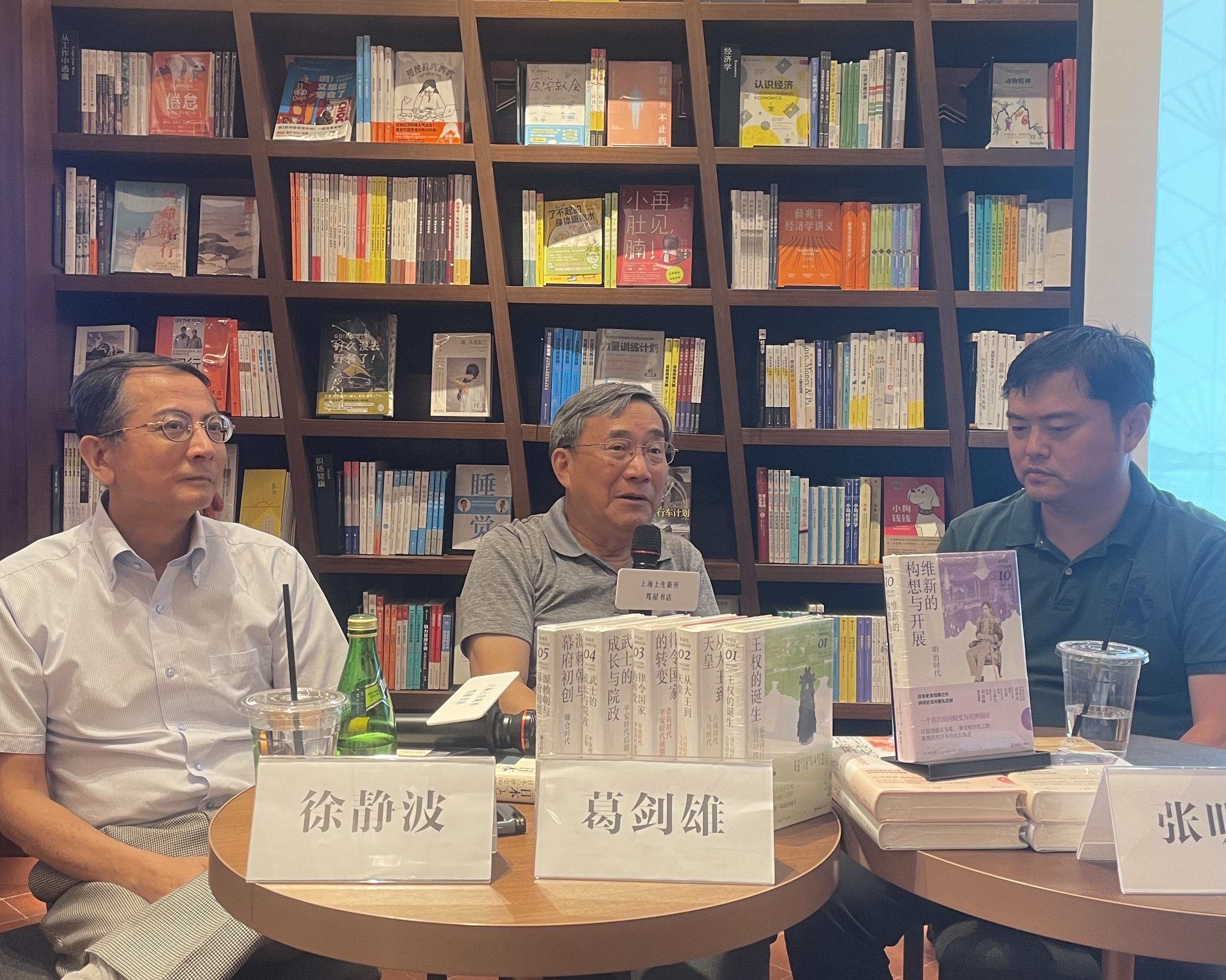 活动现场(从左到右:徐静波、葛剑雄、张明扬)
