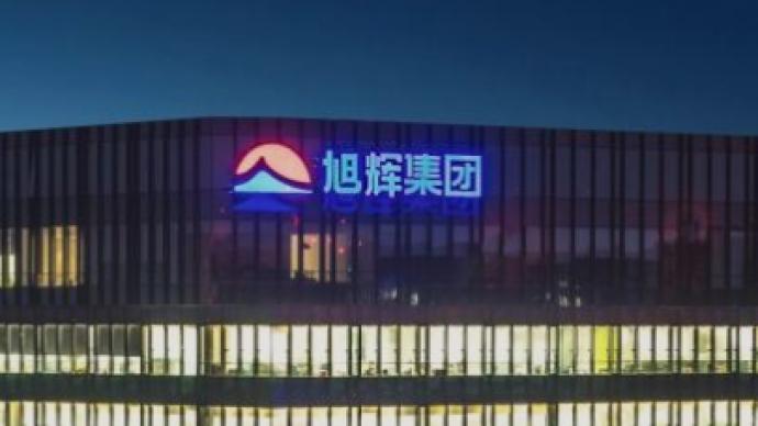 旭辉控股集团:获得28亿港元贷款,净负债率64%