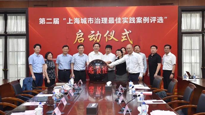 """第二届""""上海城市治理最佳实践案例评选""""启动,""""试题""""公布"""