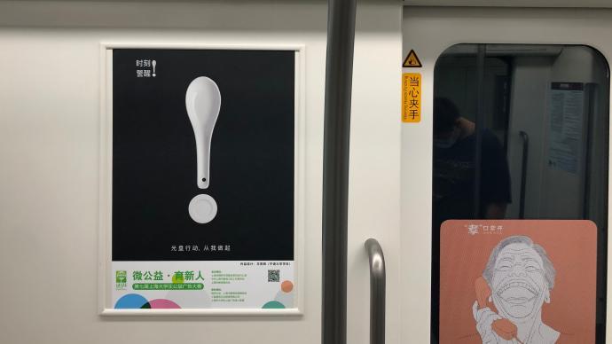 """大学生""""公益广告专列""""在上海地铁开通"""