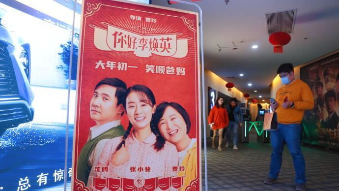 影院复工一周年:总票房达476.95亿,《李焕英》领跑