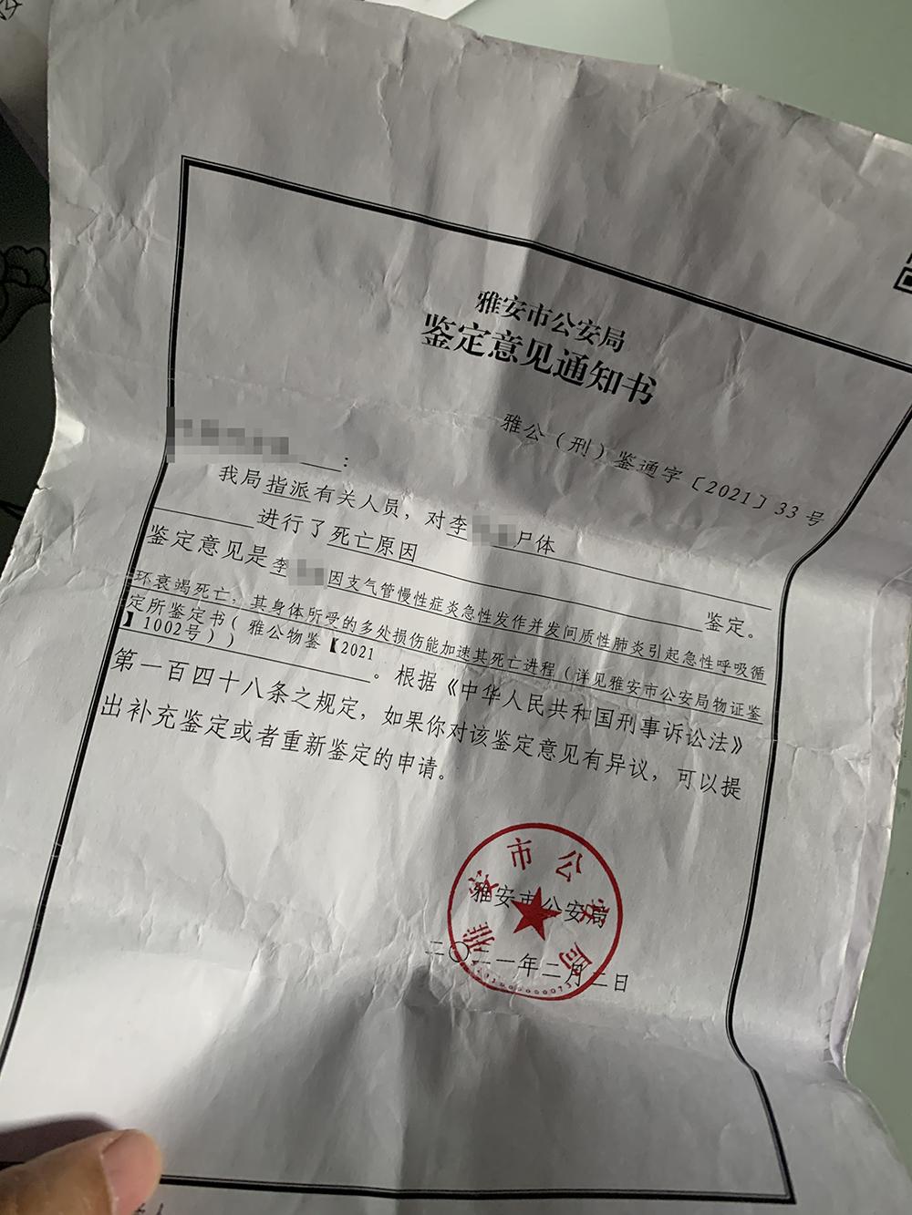 李某死因鉴定书 本文图片均为澎湃新闻记者 胥辉 图