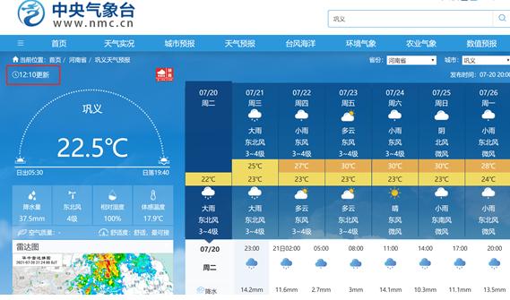 巩义市的气象情况已经10个多小时未更新 中央气象台网站截图