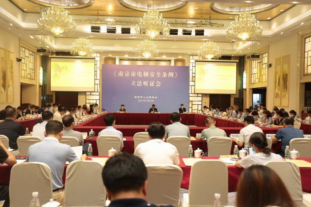 7月20日,南京市人大常委会组织《南京市电梯安全条例》立法听证会。 肖日东 图