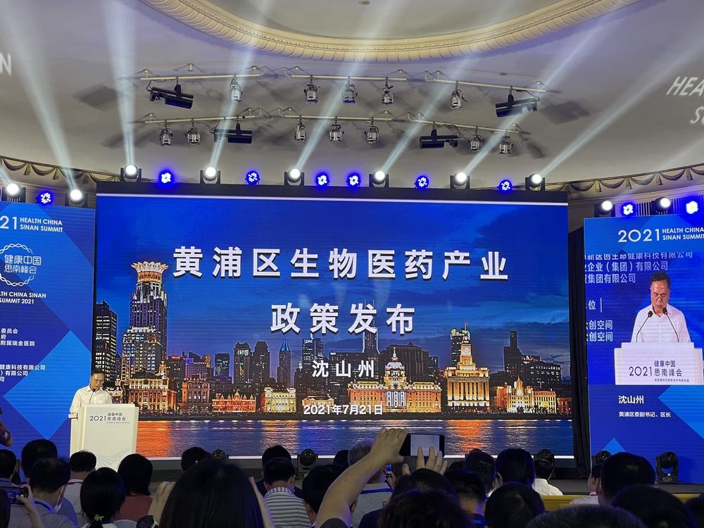 """7月21日,第三届""""健康中国思南峰会""""在上海举行,会上黄浦区发布最新生物医药政策。"""