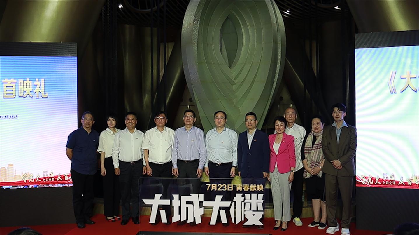 《大城大楼》首映礼。本文现场图 澎湃新闻记者 薛松 摄