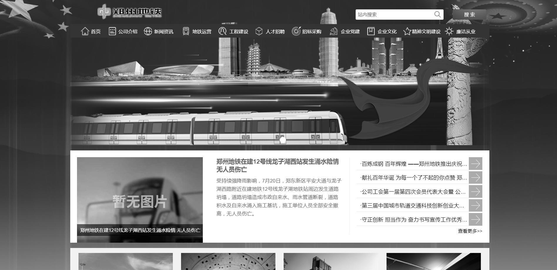 地铁公司官网已变黑白色。 截屏图