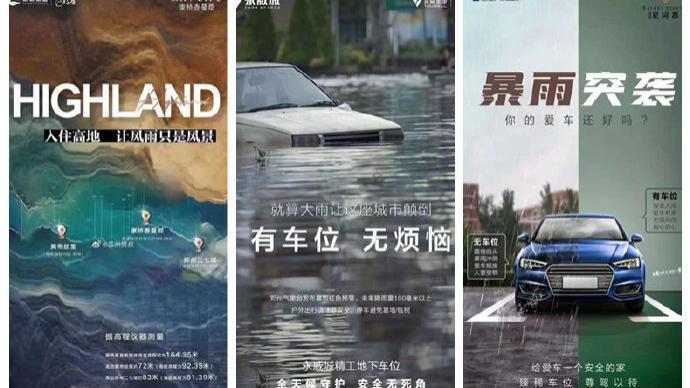 媒体批借暴雨玩灾难营销:企业三观不正,丢人现眼