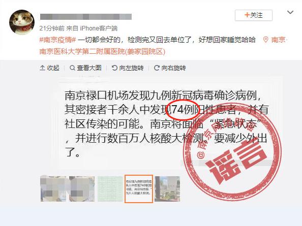 谣言截图 本文图均为南京网络辟谣微信公众号 图