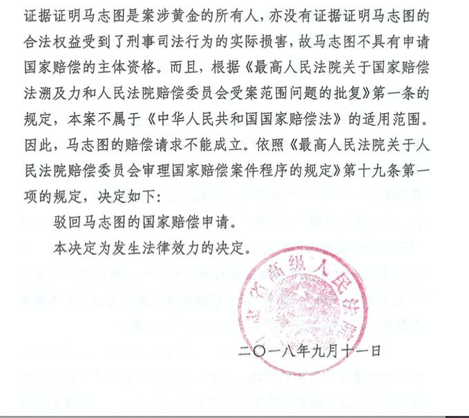 甘肃省高级人民法院赔偿委员作出的《决定书》(部分)。受访者供图