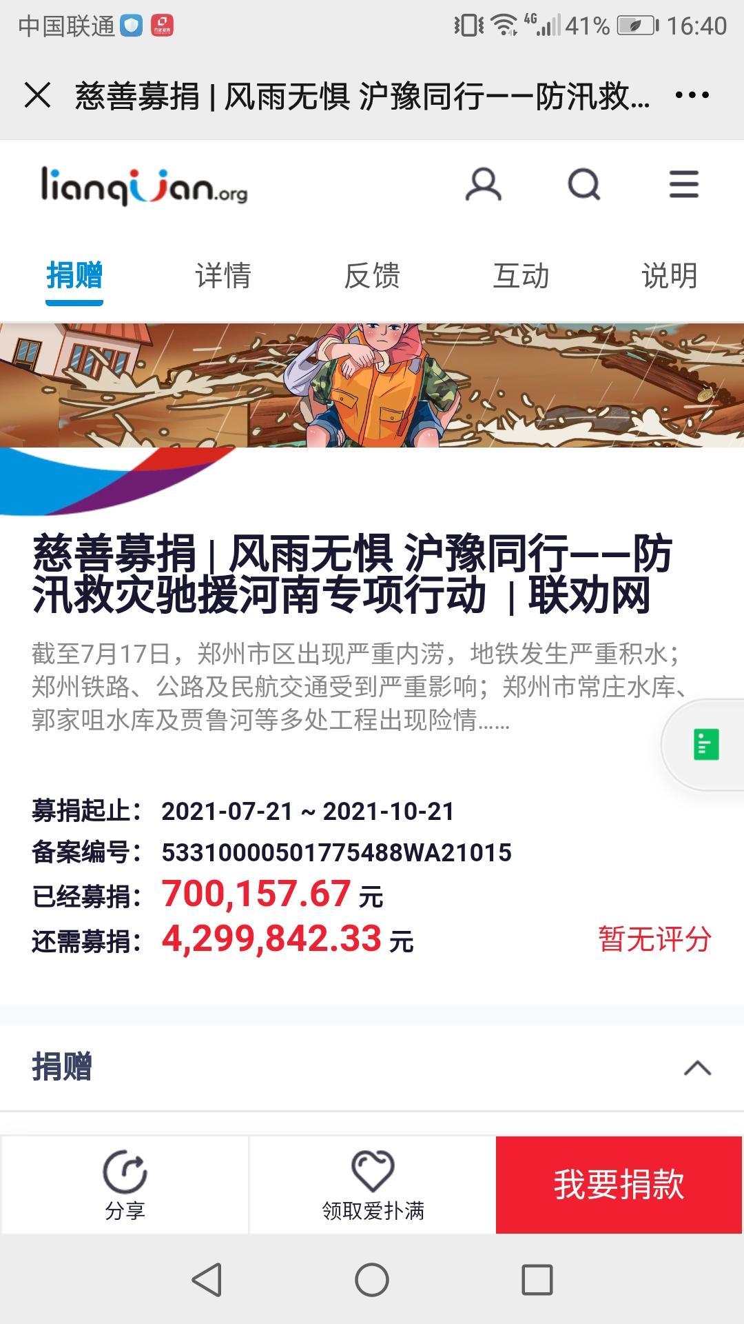 必晟娱乐平台注册:驰援河南!至22日上海市慈善基金会联合澎湃新闻筹款已超百万